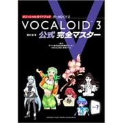 オフィシャルガイドブック ボーカロイド3公式完全マスター [単行本]