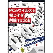 PCのウイルスを根こそぎ削除する方法(Software Design plusシリーズ) [単行本]