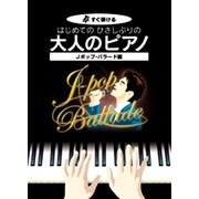 はじめてのひさしぶりの大人のピアノ Jポップ・バラード編-すぐ弾ける [単行本]