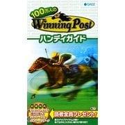 100万人のWinning Postハンディガイド [単行本]