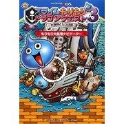スライムもりもりドラゴンクエスト3 大海賊としっぽ団―もりもり大航海ナビゲーター(Vジャンプブックス) [単行本]