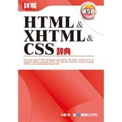 詳細HTML&XHTML&CSS辞典 第5版 [単行本]