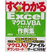 Excelマクロ&VBAマネして使える作例集―Excel2010/2007/2003(すぐわかるシリーズ) [単行本]