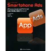 Smartphone Ads―iPhone・Androidアプリへの広告の実装と管理テクニック [単行本]