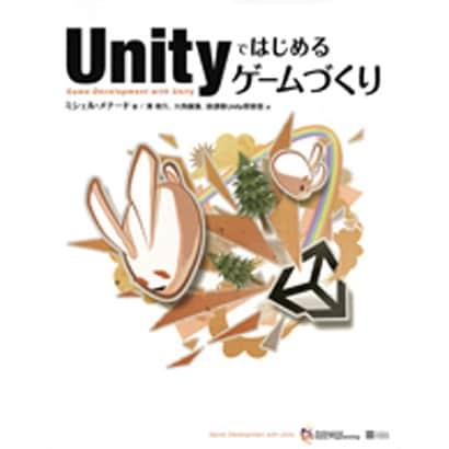 Unityではじめるゲームづくり [単行本]
