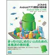よくわかるAndroidアプリ開発の教科書―Android SDK 2.3対応 [単行本]