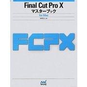 Final Cut Pro Xマスターブック―for Mac [単行本]