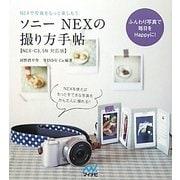 ソニーNEXの撮り方手帖―NEXで写真をもっと楽しもう NEX-C3、5N対応版 [単行本]