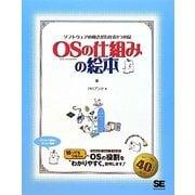 OS(オペレーティングシステム)の仕組みの絵本―ソフトウェアの動きがわかる9つの扉 [単行本]