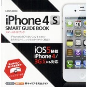 iPhone4S SMART GUIDE BOOK-iPhoneを限界まで使いこなすあらゆるテクニックを完全解説(LOCUS MOOK) [ムックその他]