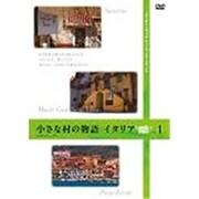 小さな村の物語 イタリア セカンドシーズン Vol.1 [DVD]