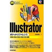 Illustratorポケットリファレンス―CS5/CS4/CS3/CS2/CS対応 [単行本]