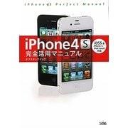 iPhone4S完全活用マニュアル―iOS5&iPhone4/iPod touch対応 [単行本]
