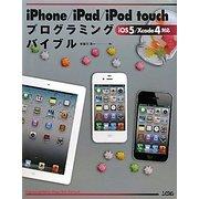 iPhone/iPad/iPod touchプログラミングバイブル―iOS 5/Xcode 4対応 [単行本]