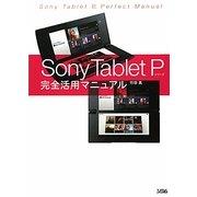 Sony Tablet Pシリーズ完全活用マニュアル [単行本]
