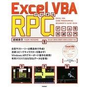 Excel VBAでできるRPGゲーム作成入門―Excel2010/2007/2003/2002対応 [単行本]