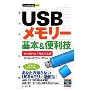 USBメモリー基本&便利技―Windows 7/Vista/XP対応(今すぐ使えるかんたんmini) [単行本]