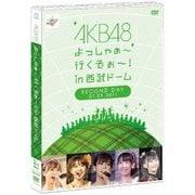 AKB48 よっしゃぁ~行くぞぉ~! in 西武ドーム 第二公演
