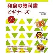 和食の教科書ビギナーズ [単行本]
