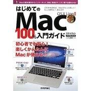 はじめてのMac 100%入門ガイド―Mac OS X Lion対応 [単行本]