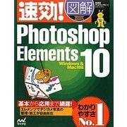 速効!図解 Photoshop Elements 10―Windows&Mac対応(速効!図解シリーズ) [単行本]