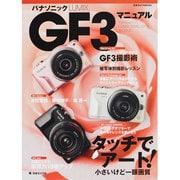 パナソニックLUMIX GF3マニュアル-タッチでアート!小さいけど一眼画質(日本カメラMOOK) [ムックその他]
