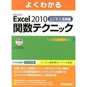 よくわかる Microsoft Excel2010関数テクニック FOM出版 [単行本]