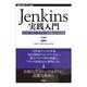Jenkins実践入門―ビルド・テスト・デプロイを自動化する技術(WEB+DB PRESS plusシリーズ) [単行本]