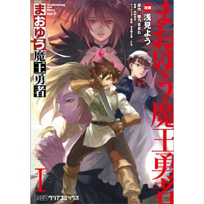 まおゆう魔王勇者 1(ファミ通クリアコミックス) [コミック]