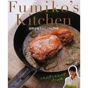 Fumiko's Kitchen―狐野扶実子のビストロ料理 [単行本]