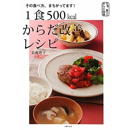 1食500kcal からだ改善レシピ―その食べ方、まちがってます! [単行本]
