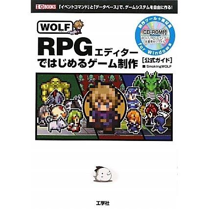 WOLF RPGエディターではじめるゲーム制作―「イベントコマンド」と「データベース」で、ゲームシステムを自由に作る!(I/O BOOKS) [単行本]