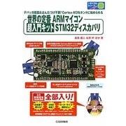 世界の定番ARMマイコン 超入門キットSTM32ディスカバリ(トライアルシリーズ) [単行本]