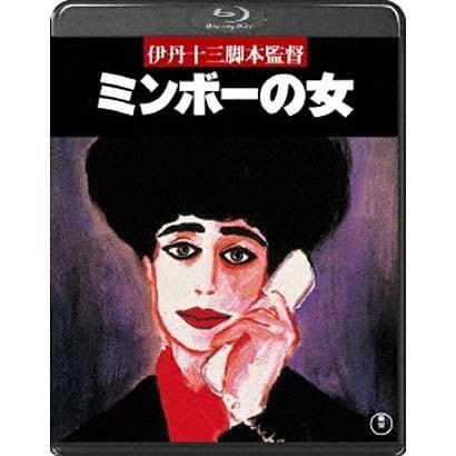 ミンボーの女 [Blu-ray Disc]