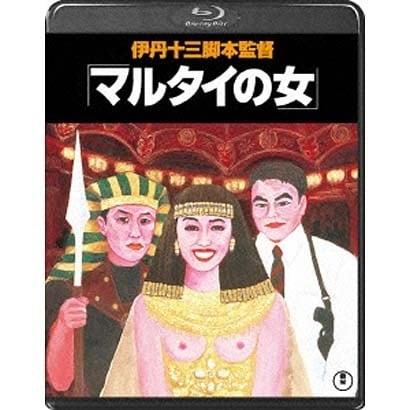 マルタイの女 [Blu-ray Disc]