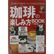 珈琲の楽しみ方BOOK―豆の選び方・挽き方、ブレンドの仕方がわかる(カンガルー文庫) [文庫]