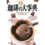 珈琲の大事典 [単行本]