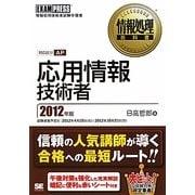 情報処理教科書 応用情報技術者〈2012年版〉 [単行本]