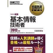 情報処理教科書 基本情報技術者〈2012年版〉 [単行本]