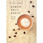 はじめてのデザインカプチーノ―おうちカフェを開こう [単行本]