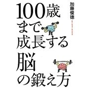 100歳まで成長する脳の鍛え方 [単行本]