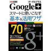 Google+グーグルプラススマートに使いこなす基本&活用ワザ70(できるポケット) [単行本]