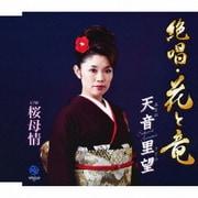 絶唱・花と竜/桜母情
