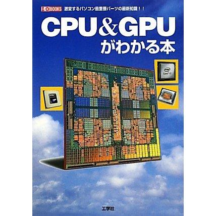 CPU&GPUがわかる本―激変するパソコン最重要パーツの最新知識!!(I・O BOOKS) [単行本]
