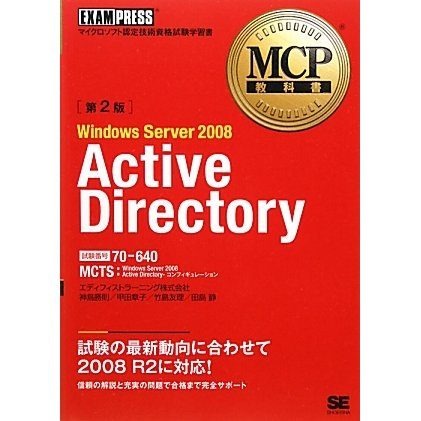 MCP教科書Windows Server 2008 Active Directory(試験番号:70-640) 第2版 [単行本]