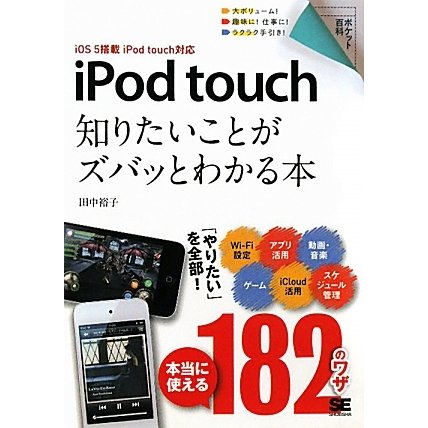 iPod touch―知りたいことがズバッとわかる本iOS5搭載iPod touch対応(ポケット百科) [単行本]