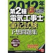 一発合格第2種電気工事士筆記試験予想問題集〈2012年版〉 [単行本]