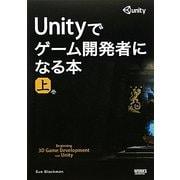 Unityでゲーム開発者になる本〈上巻〉 [単行本]