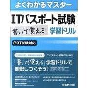 ITパスポート試験書いて覚える学習ドリル-CBT試験対応(よくわかるマスター) [単行本]