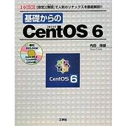 基礎からのCentOS 6―「安定」「無償」で人気のリナックスを徹底解説!(I・O BOOKS) [単行本]